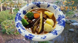 ビーフシチュウ 作り方 レシピ 簡単  圧力鍋を使ってビーフシチュウ 家庭料理の作り方 レビュー チュートリアル 美味しい 人気 家庭料理 料理 [料理レシピ][料理レシピ]