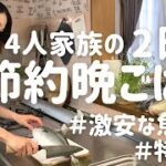 【節約晩ごはん】アラフォー主婦が捌いた魚で2日間の晩ご飯全記録