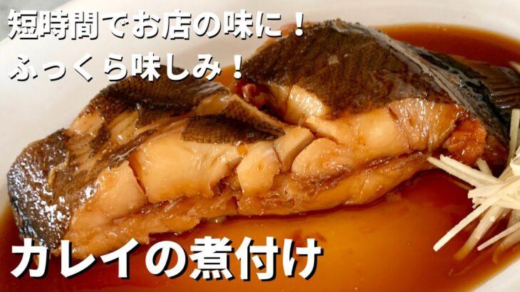 短時間でお店の味に!ふっくら味しみご飯がモリモリすすむ!カレイの煮つけの作り方
