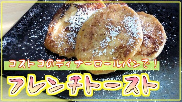 【料理レシピ】フレンチトーストの作り方【コストコのディナーロールパンで作ってみた】