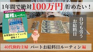 〈パートお給料日〉ルーティン作業/業務スーパー品で食費節約に挑戦開始!