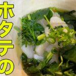 【ホタテレシピ】簡単でおしゃれなホタテの食べ方!【ホタテとクレソンのカルパッチョ】