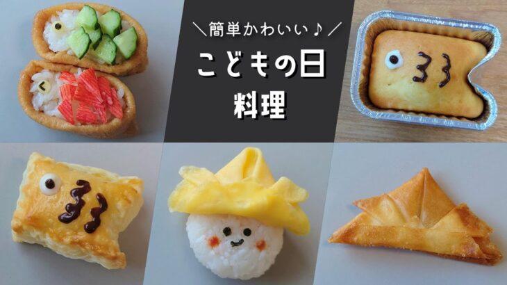 【こどもの日】簡単かわいい♡こどもの日におすすめ料理レシピ5品