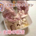 【ずぼら主婦ブログ】節約レシピ、鶏胸肉でサラダチキン。割引商品朝からお片付け