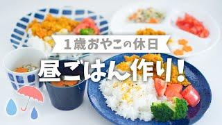 【幼児食の取り分けレシピ】簡単昼ごはん作り!離乳食完了期〜幼児食移行