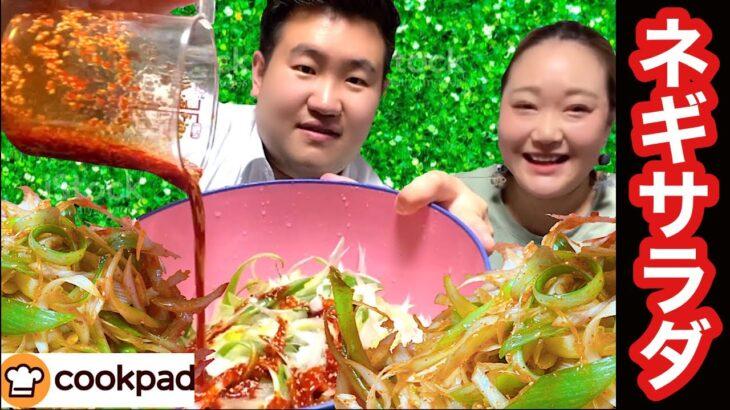 韓国料理レシピ/サムギョプサル副菜【ネギサラダ作り方】クックパッド簡単パジョリ/パムチム