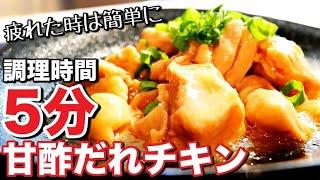 【レンジで超簡単】器一つで柔らか美味しい♪鶏肉レシピ!甘酢チキンの作り方