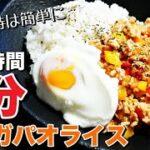【ガパオライス】超簡単!レンジだけで驚くほど美味しい♪本格タイ料理!鳥ひき肉レシピ