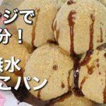 【ダイエット】卵&小麦粉不使用レンジで簡単きなこパン💕/低糖質/ダイエットレシピ/冷めても美味しい!