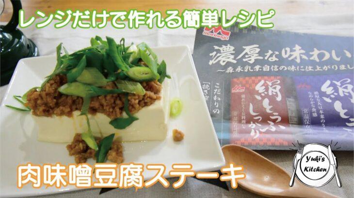 レンジで簡単に作れる豆腐料理レシピ!フライパンいらずの肉味噌豆腐ステーキの作り方