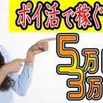 【稼げる副業 】ポイ活で3万円と5万円稼ぐ方法!裏技なし! 副業初心者おすすめ サラリーマン 主婦向けの副業【ゼロから副業!在宅ワークちゃんねる】