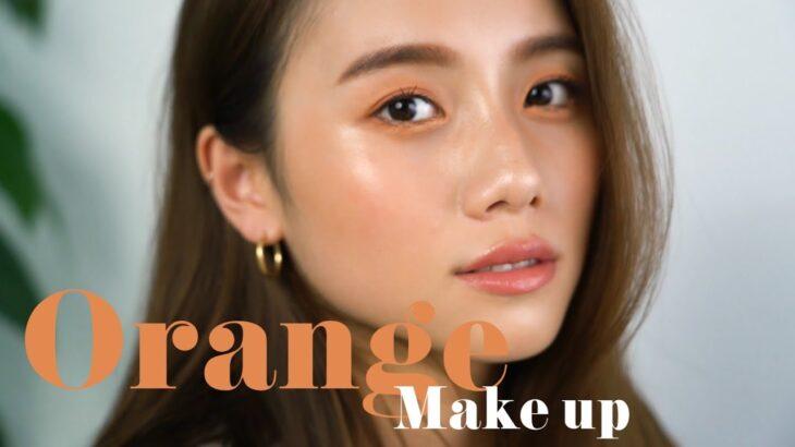 【夏メイク】大人オレンジメイクを紹介!