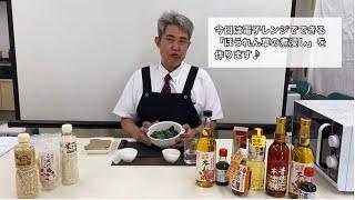 キムタツのおっさんでもできる料理レシピ「 レンジで簡単!ほうれん草の煮浸し」