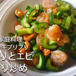 【簡単レシピ】炒めたキュウリは生より美味しい!中華家庭料理キュウリと冷凍エビさっぱり炒め #スマート中華#エビ#キュウリ