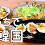 【簡単レシピ】平日に作る韓国料理。アラサー主婦渾身の3品【キンパ・チヂミ・トッポギ】