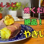 【秘密のレシピ】簡単!美味しい焼き芋