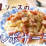 簡単!生クリームなしでつくる濃厚ソースのカルボナーラのレシピ