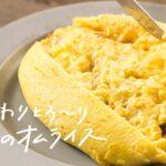 【憧れの味】おうちでチャレンジ!「ふわとろオムライス」の作り方