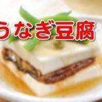 聞き流し料理レシピ (簡単料理レシピ ☆ うなぎ豆腐)