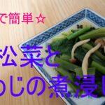 レンジで簡単☆小松菜としめじの煮浸し#簡単小松菜レシピ #簡単小松菜料理 #小松菜の煮浸し