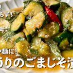超簡単無限系レシピ!切り方の違いでこんなに味しみしみに!きゅうりのごまじそ漬けの作り方
