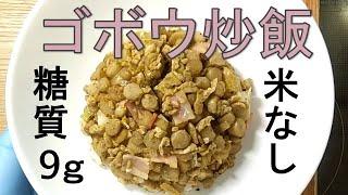 ゴボウが主役!低糖質炒飯(チャーハン)簡単料理&レシピ