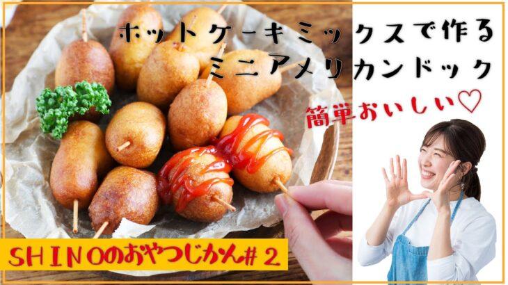 【簡単おやつレシピ】ホットケーキミックス粉で!「ミニアメリカンドック」の作り方