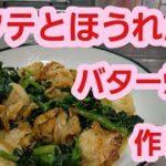 【野菜料理レシピ】ほうれん草とホタテのバター炒めの作り方♪簡単節約料理
