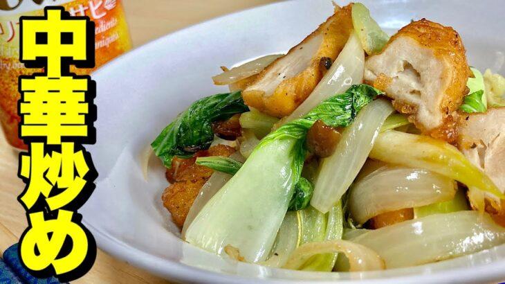 あのチキンを使いフライパンでパパっと簡単料理!中華炒めの作り方