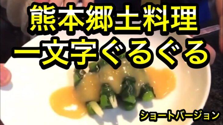 【簡単おつまみ】熊本郷土料理。一文字ぐるぐるのレシピ。分葱じゃなくネギで作る一文字ぐるぐる。ショート動画バージョン。