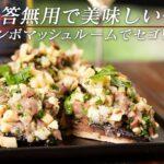 【超絶簡単】ジャンボマッシュルームが手に入ったのでセゴビア風にしてみた【 料理レシピ 】