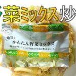 スーパーの野菜ミックスで作る低糖質炒飯(チャーハン)簡単料理&レシピ