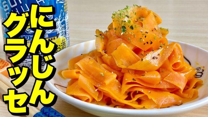 材料ひとつレンジで【簡単料理】ペラペラおつまみ!人参グラッセの作り方