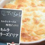 【ズボラ飯】キムチチーズドリアを作ってみた!【料理動画・簡単レシピ】