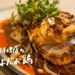 【プロの自信作】中華料理店が教えるお家で絶品「本格よだれ鶏」の作り方 【中国料理美虎・五十嵐美幸シェフ】 クラシル #シェフのレシピ帖
