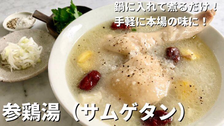 鍋に入れて煮るだけ!手軽に本場の味に!参鶏湯(サムゲタン)の作り方