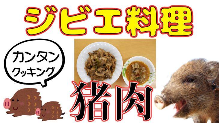 【簡単レシピ】ジビエ料理 猪肉 カムジャン 肉炒め クッキング