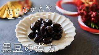 【簡単おせち/甘さ控えめ】黒豆の煮方(黒豆煮のレシピ・作り方)