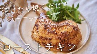 【漬けたら焼くだけ!】ローストチキンのレシピ・作り方