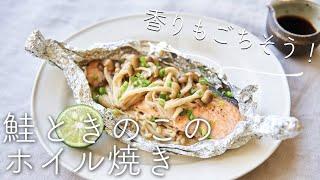 【香りもごちそう!】 鮭ときのこのホイル焼きのレシピ・作り方