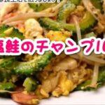 簡単料理レシピ(簡単料理でまず1品)~塩鮭のチャンプルー