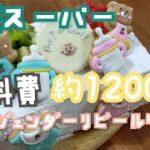 【性別発表】手作りケーキで夫にサプライズしてみた。 節約主婦 貯金 節約 業務スーパー