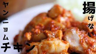 【韓国料理】下味必要なし!揚げない!簡単にできるヤンニョムチキン