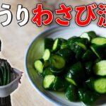 【簡単5分】きゅうりのわさび漬け作り方 漬物歴40年きゅうり漬物レシピ