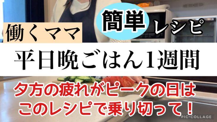 【仕事から帰宅後に作る晩ごはん】仕事終わりは簡単&時短レシピしか無理なのです/手抜きに見えない時短料理/アラフォーフルタイム勤務
