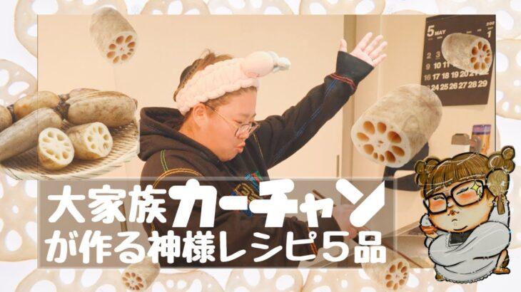 【料理動画】5品の中に神様レシピ!誰でも簡単に作れる絶品激うまレシピ!