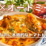 【超簡単ダイエットレシピ】初心者さん向け!トマトスープの素でオートミールドリア【電子レンジ】
