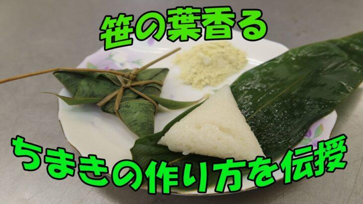 かあちゃん直伝!女性部レシピ「ちまき」