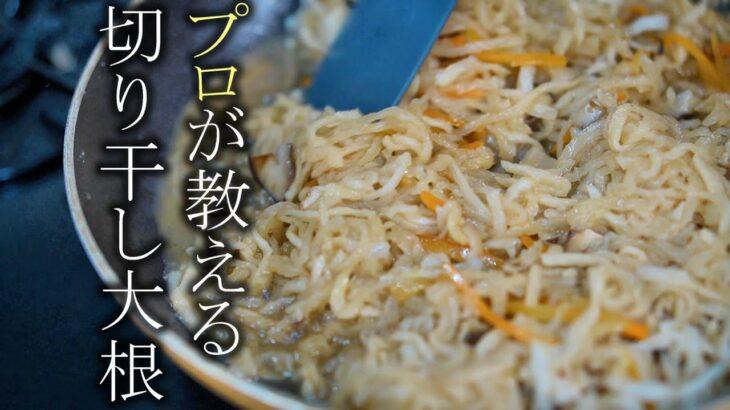【切り干し大根】本当に美味しい作り方簡単レシピ 家庭料理
