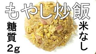 コスパ最高!モヤシで低糖質炒飯(チャーハン)簡単料理&レシピ